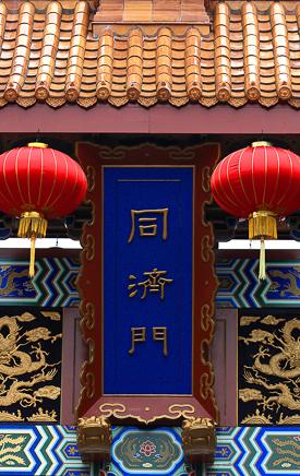 Gate of Harmonious Interest, Chinatown, Victoria, BC